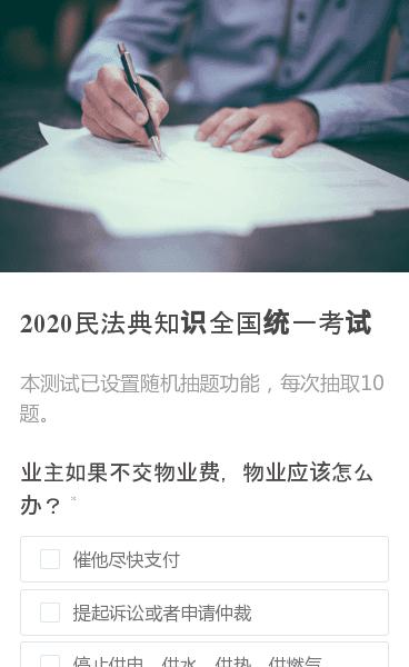 本测试已设置随机抽题功能,每次抽取10题。
