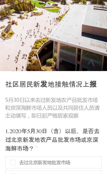 5月30日以来去过新发地农产品批发市场和京深海鲜市场人员以及共同居住人员请主动填写,即日起严格居家观察