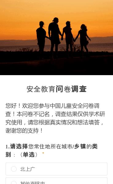您好!欢迎您参与中国儿童安全问卷调查!本问卷不记名,调查结果仅供学术研究使用,请您根据真实情况和想法填答,谢谢您的支持!