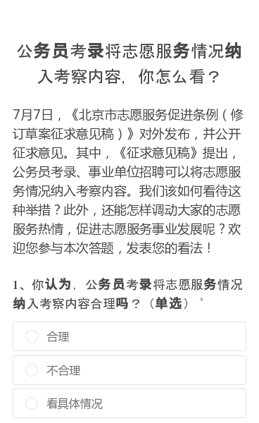 2020年7月7日,《北京市志愿服务促进条例(修订草案征求意见稿)》对外发布,并公开征求意见。其中,《征求意见稿》提出,公务员考录、事业单位招聘可以将志愿服务情况纳入考察内容。我们该如何看待这种举措?此外,还能怎样调动大家的志愿服务热情,促进志愿服务事业发展呢?欢迎您参与本次答题,发表您的看法!